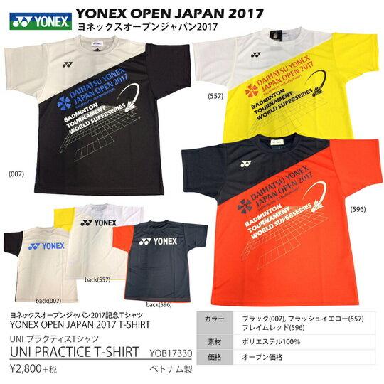 YONEX YOB17330 ユニ ドライTシャツ ダイハツヨネックスジャパンオープン2017UNI 限定モデル ヨネックス【即日出荷/ クリックポスト発送可】