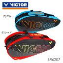羽毛球 - 【超特価】VICTOR BR6207 ラケットバッグ バドミントンバッグ ビクター【即日出荷】