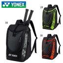 羽毛球 - YONEX BAG1848 バックパック(テニス2本用) テニスバッグ ヨネックス 18SS【取り寄せ】