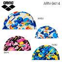 ARENA ARN-9414 メッシュキャップ スイムキャップ 水泳帽 アリーナ【クリックポスト可】