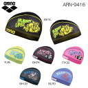 ARENA ARN-9416 メッシュキャップ スイムキャップ 水泳帽 アリーナ【クリックポスト可】