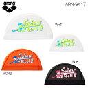 ARENA ARN-9417 メッシュキャップ スイムキャップ 水泳帽 アリーナ【クリックポスト可】