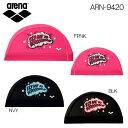 ARENA ARN-9420 メッシュキャップ スイムキャップ 水泳帽 アリーナ【クリックポスト可】