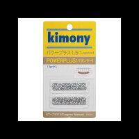 kimony KBN268 パワープラス タングステン 1.5 (4個入) キモニー【取り寄せ】の画像