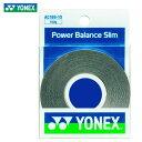 ショッピングパワーバランス YONEX AC186-10 パワーバランススリム アクセサリー テニス・バドミントン ヨネックス 2020【メール便可/取り寄せ】