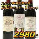 ボルドートリプル金賞受賞ワインセット 3本セット