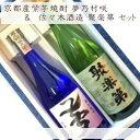 焼酎夢乃村咲&日本酒聚楽第セット(720ml瓶2本組)ギフト包装・のし対応贈りものプレゼントギフト内祝お祝誕生日父の日お中元敬老の日