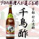 千鳥酢 米酢 1.8L(1800ml) 村山造酢 プロの料理...
