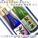 焼酎 夢乃村咲&日本酒 聚楽第セット(720ml瓶2本組) ギフト包装・のし対応 贈りもの プレ