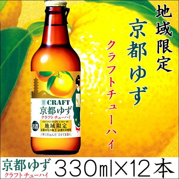 京都ゆず クラフトチューハイ CRAFT 地域限定 330ml×12本 京都水尾の柚子・京都伏水使用 宝酒造