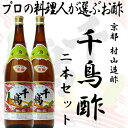 千鳥酢 米酢 1.8L(1800ml) 村山造酢 2本セット...
