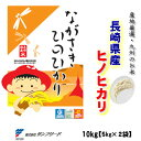 長崎県産 ヒノヒカリ 平成30年産 精白米 5kg