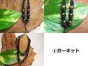 【ネックレス紐】茶色・天然石ビーズ使用長さ60cm(調節不可)