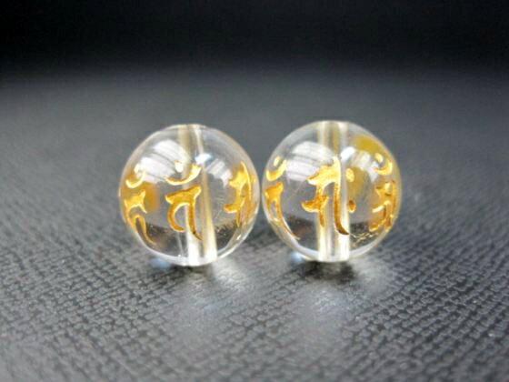 【半連売り:梵字全種彫り】水晶Φ12±0.2mm【ゴールド】