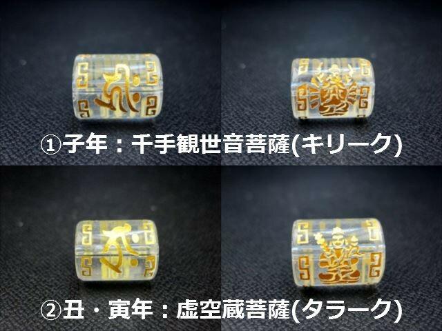 ※訳あり※【粒売り:梵字】クリアクリスタルガラス14×Φ10.5mm15.5×Φ12mm【両面彫り:ゴールド】