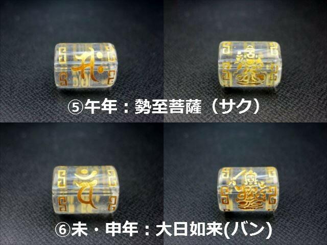 ※訳あり※【粒売り:梵字】クリアクリスタルガラ...の紹介画像3
