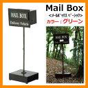 ポスト 郵便ポスト 郵便受け スタンドポスト メールボックス ベーシック グリーン 96765 スタンド式ポスト