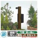 郵便ポスト 機能門柱 スタンダード ポストユニット3型 照明なしタイプ Eセット 機能ポール+ポスト(T9型)+表札(J型) 3点セット YKKap