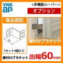 窓 防犯 面格子 YKKap 多機能ルーバー 専用オプション 壁付けブラケット 出幅60 部品のみ 1MG-G-1 送料別