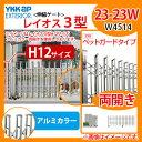 伸縮門扉 伸縮ゲート カーテンゲート レイオス 3型 ペットガードタイプ H12サイズ 両開き 23-23W アルミカラー YKKap 送料無料