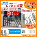 伸縮門扉 伸縮ゲート カーテンゲート レイオス 4型 大間口対応タイプ H12サイズ 両開き 34-34W アルミカラー YKKap