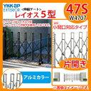 伸縮門扉 伸縮ゲート カーテンゲート レイオス 5型 小間口対応タイプ 片開き 47S アルミカラー YKKap 送料無料