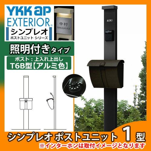 機能門柱 機能ポール YKKap シンプレオ ポストユニット 1型 照明付きタイプ 上入れ上出し T6B型ポスト(ダイヤル錠) セット YKK HMB-1 郵便ポスト 郵便受け T6B型ポスト 送料無料