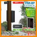 郵便ポスト 機能門柱 スタンダード ポストユニット3型 照明なしタイプ Eセット 機能ポール+ポスト(T9型)+表札(J型) 3点セット YKKap 送料無料