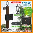 郵便ポスト 機能門柱 スタンダード ポストユニット3型 照明4型タイプ Iセット 機能ポール+ポスト(T5型)+表札(J型)+照明 4点セット YKKap 送料...