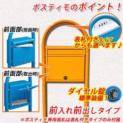 郵便ポスト/ポスティモ/前入れ前出しタイプ