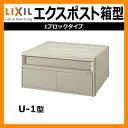 リクシル エクスポスト 箱型タイプ U-1型 1B-UPG01 シャイングレー 郵便受け 郵便ポス