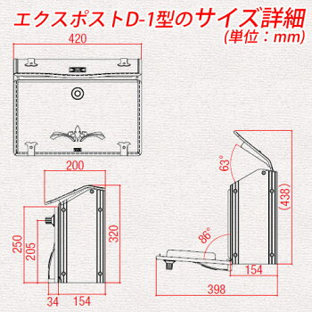 郵便ポスト/LIXIL/TOEX/エクスポストD-1型