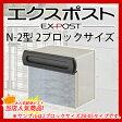 郵便ポスト エクスポスト 口金タイプ N-2型 2B(2ブロックサイズ) 埋め込み式ポスト 郵便受け LIXIL TOEX 送料無料