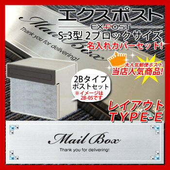 郵便ポスト/埋め込み式ポスト/エクスポストS-3型名入れカバー付き