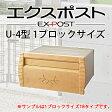 郵便ポスト エクスポスト 箱型タイプ U-4型 1Bタイプ 壁埋め込み 埋め込み式ポスト 郵便受け LIXIL TOEX 送料無料