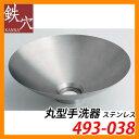 手洗器 室内用 丸型手洗器 493-038 ステンレス 鉄穴 水道 カクダイ 送料無料