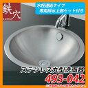 手洗器 室内用 ステンレス丸型洗面器 493-042 水栓連結タイプ 専用排水上セット付き 鉄穴 水道 カクダイ 送料無料