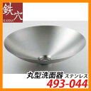 手洗器 室内用 丸型洗面器 493-044 ステンレス 鉄穴 水道 カクダイ 送料無料