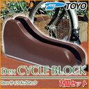 【駐車場用品】 DEX-CYCLE-BRSET1 Dex サイクルブロック 1個セット イメージ:ブラウ