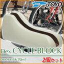 【駐車場用品】 DEX-CYCLE-IVSET2 Dex サイクルブロック 2個セット イメージ:アイボリーカラー サイクルスタンド 自転車スタンド 【送料無料...