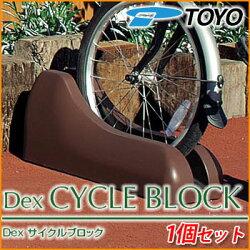 駐車場用品/自転車スタンド/Dexサイクルブロック