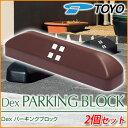 【駐車場用品】 DEX-PARKING-BRSET2 Dex パーキングブロック お得な2個セット イメージ:ブラウンカラー 車止め 【送料無料】
