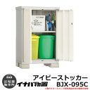 物置き イナバ物置 アイビーストッカー BJX-095C Cタイプ 幅:900×奥:515mm 全面棚タイプ ドア型収納庫 小型物置