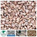 化粧砂利 プレシャスチッピング アルナイトピンク(石灰岩) 粒径:10~30mm 15kg ユニソン 天然石 ガーデニング