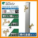 水栓 立水栓 スプレスタンド70 蛇口2個セット(ゴールド) 焼付け塗装 イメージ画像:ステンレスシルバー ユニソン ウォータースタンド Spre 二口水栓柱 お庭の水道 送料無料