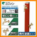水栓 立水栓 スプレスタンド70 蛇口2個セット(ゴールド) 焼付け塗装 イメージ画像: