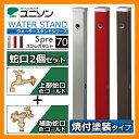水栓 立水栓 スプレスタンド70 蛇口2個セット(ゴールド) 焼付け塗装 ユニソン ウォ