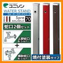 水栓 立水栓 スプレスタンド70 蛇口2個セット(シルバー) 焼付け塗装 ユニソン ウォ