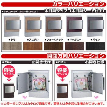 郵便ポスト/ユニソン/クルム木目調タイプ