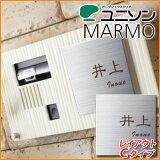 【インターホンカバー】 MARMO-C マルモサイン付き レイアウトCタイプ 表札付きインターホンカバーのみ 【】